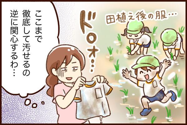泥汚れも怖くない!洗濯のコツ