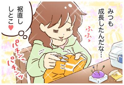 yumui165-3