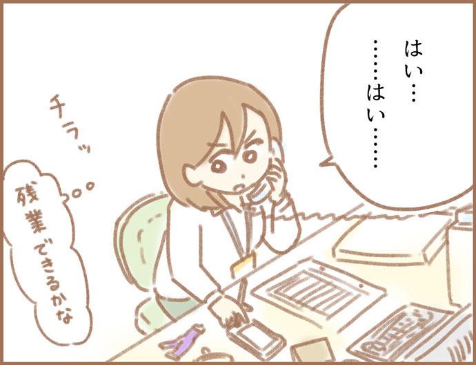 【新連載】親になったの私だけ!?