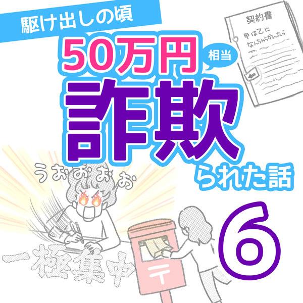 50万円相当詐欺られた話【6】