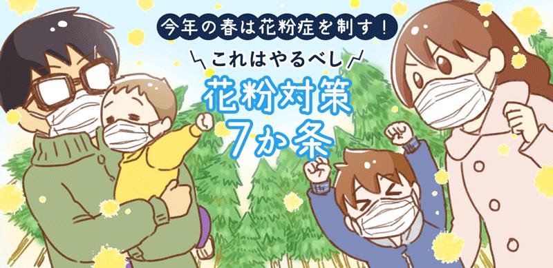 花粉対策7か条!(イラスト担当)
