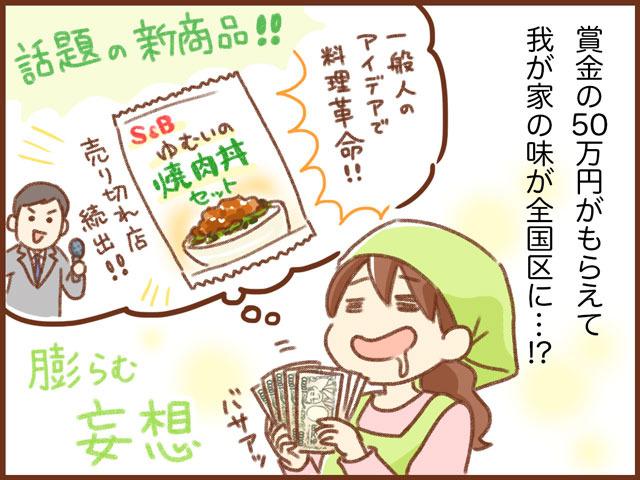 自慢のレシピで賞金50万円のチャンス★