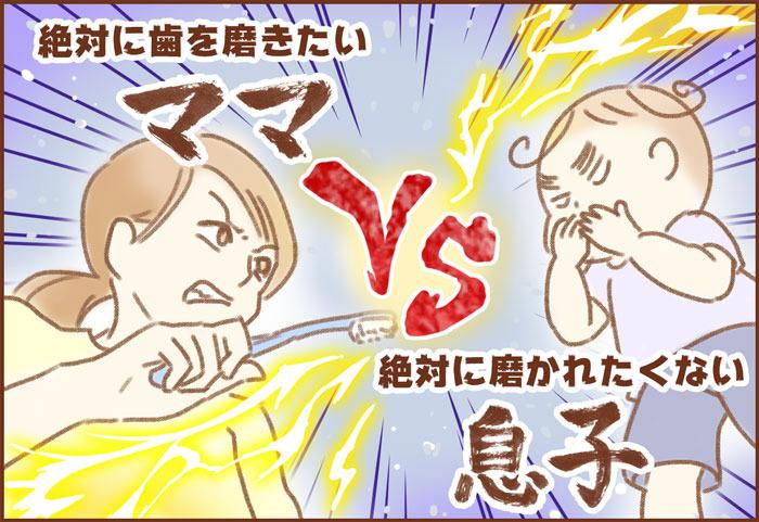 仁義なき歯磨きバトル【conobie PR】