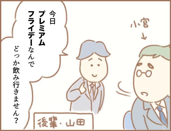 ふよぬけ【5】
