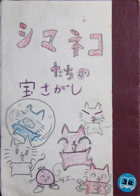 yumui223-03