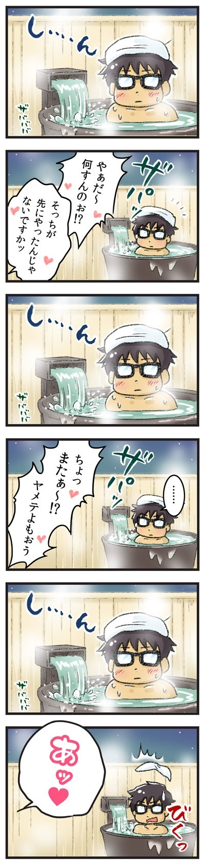 混浴ウォッチ3 ゆむい