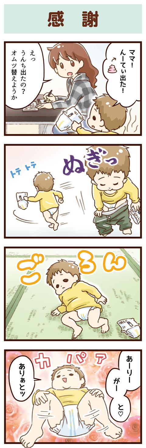 yumui214-1