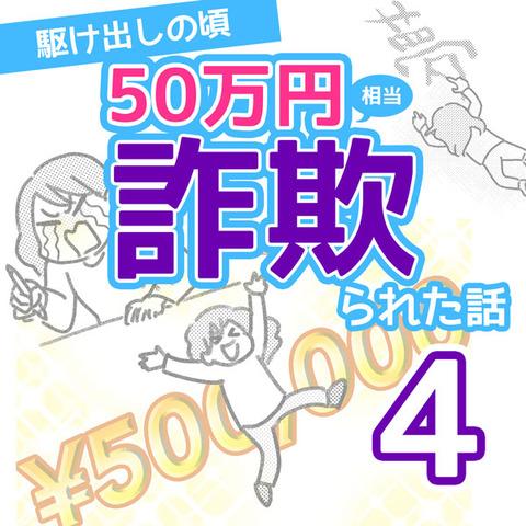 50万円相当詐欺られた話【4】