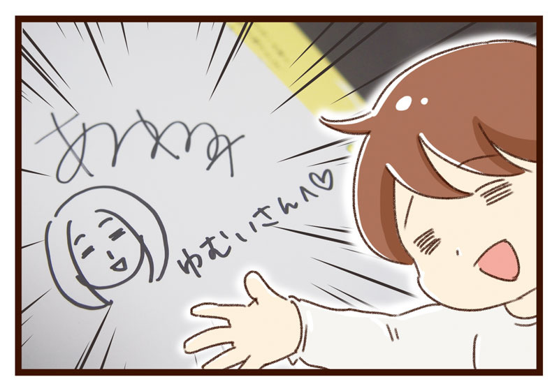 yumui203-4