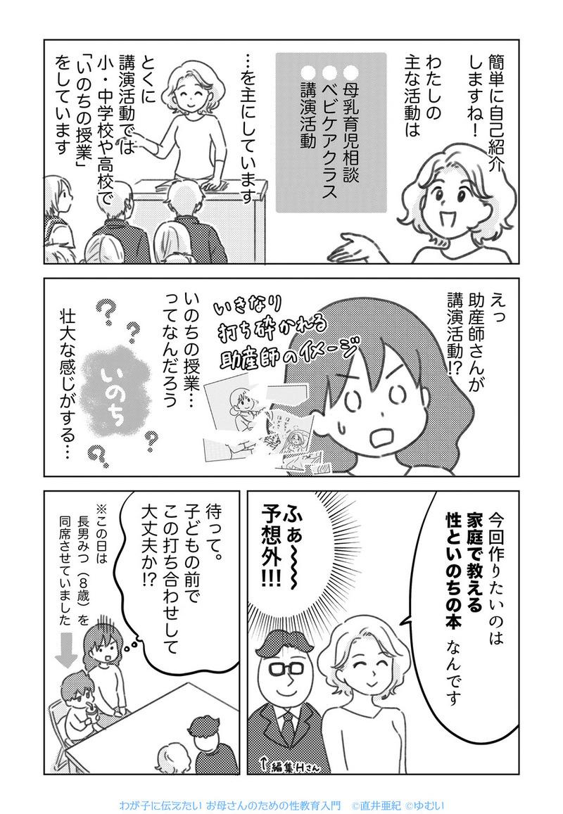 わが子に伝えたいお母さんのための性教育入門 直井亜紀 ゆむい