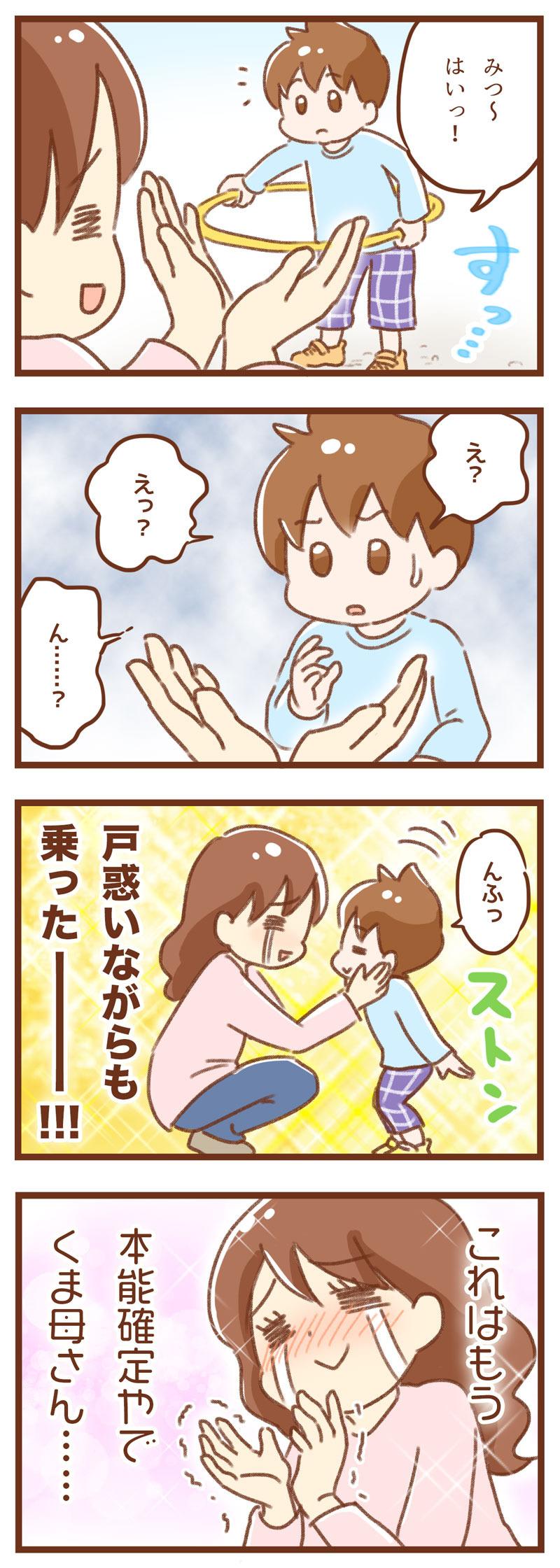 育児漫画 ゆむい