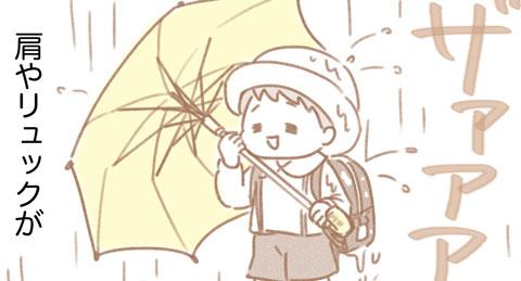 雨の日によく思う、傘のこと