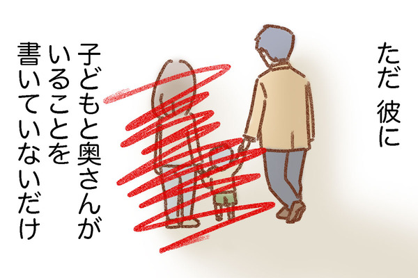 気がつけば地獄【3】
