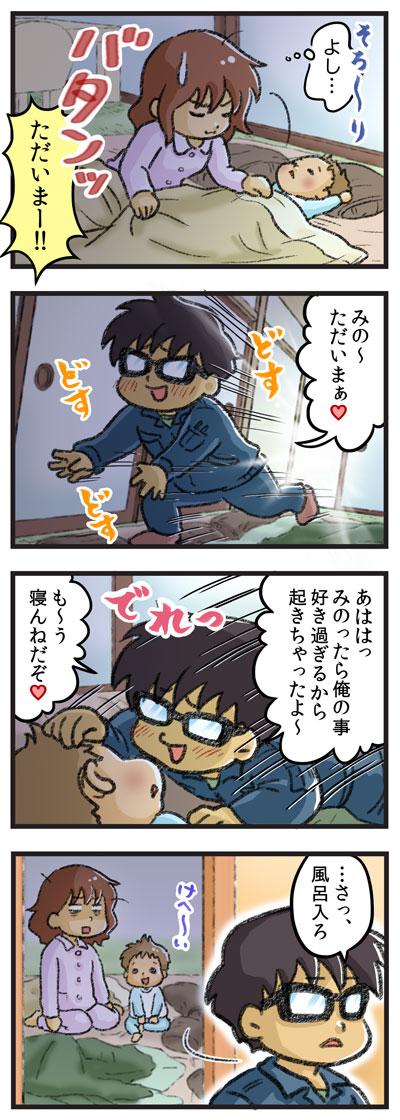 yumui57-2