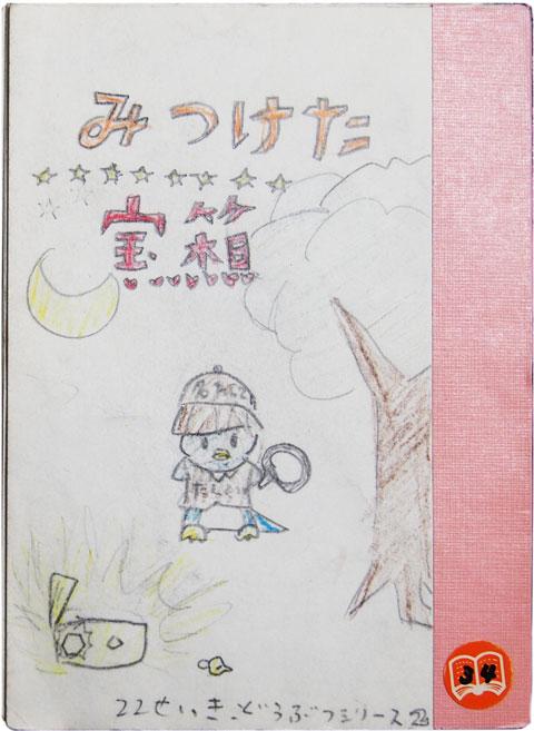 絵本作家ゆむい(2)