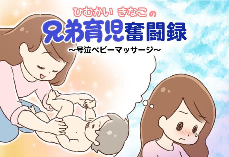 号泣ベビーマッサージ【ルナルナ】