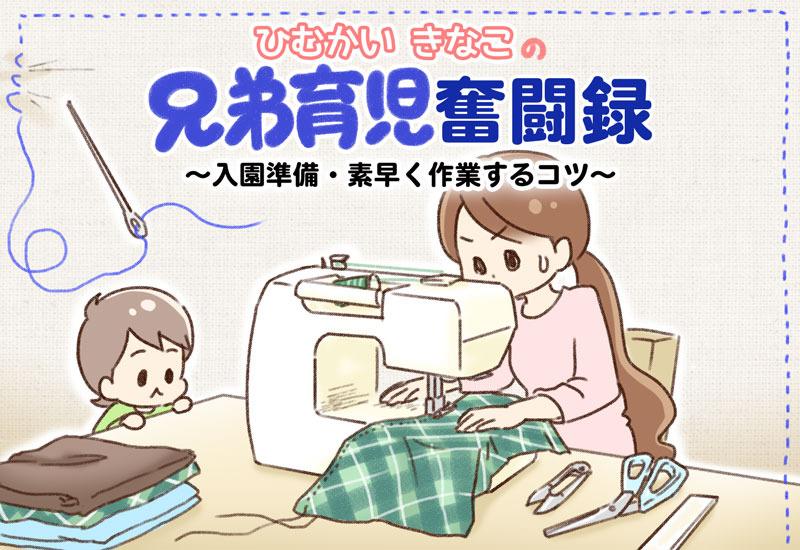 入園準備・素早く作業するコツ【ルナルナ】