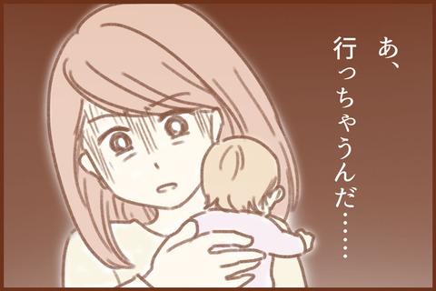 産後クライシス【2】