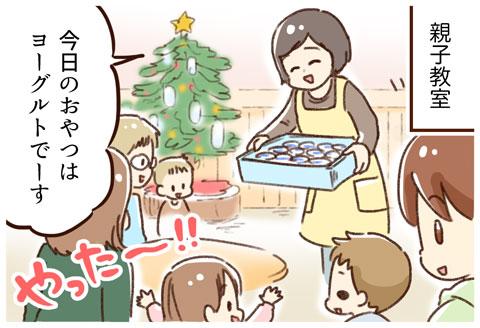 クリスマスプレゼントよりも