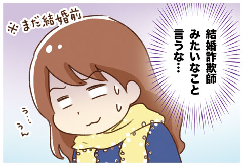 yumui290-2