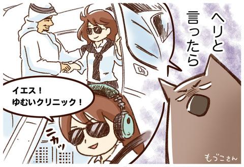 TOKYOスカイクルーズ①