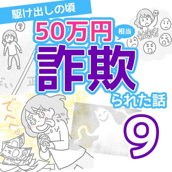 50万円相当詐欺られた話【9】