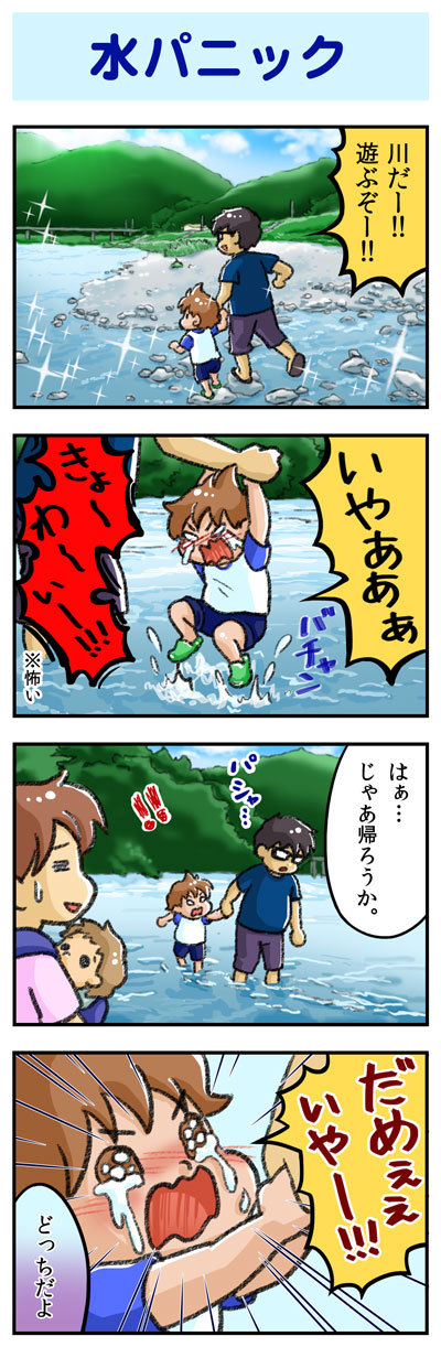 水パニック ゆむい