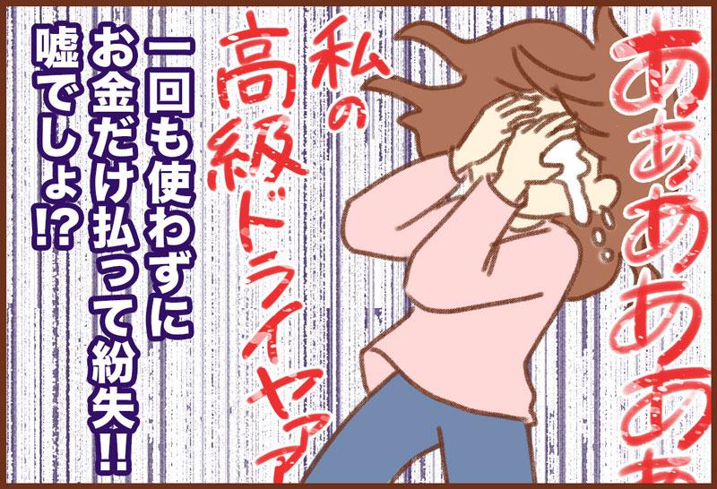 yumui453-3