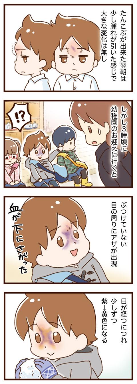 yumui229-1
