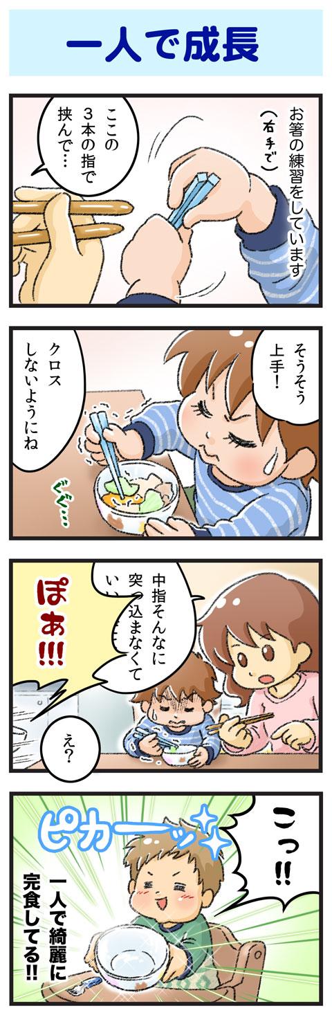 yumui147-1