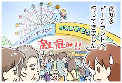 南知多ビーチランド・おもちゃ王国【GW前半編】