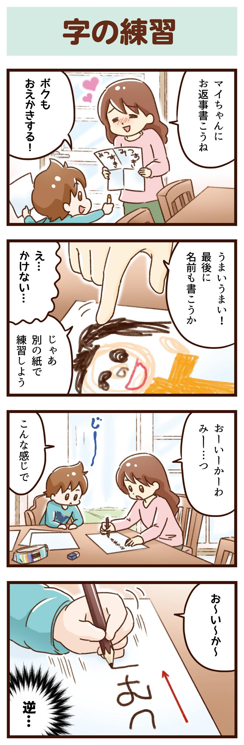 yumui245-1