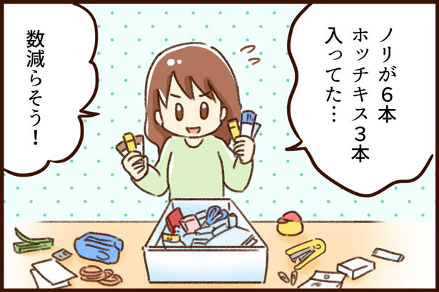 Can★Do×レタスクラブ【文房具整理】