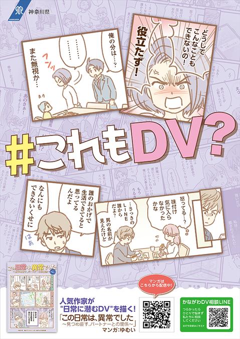 DV啓発漫画、色んな駅で掲出中