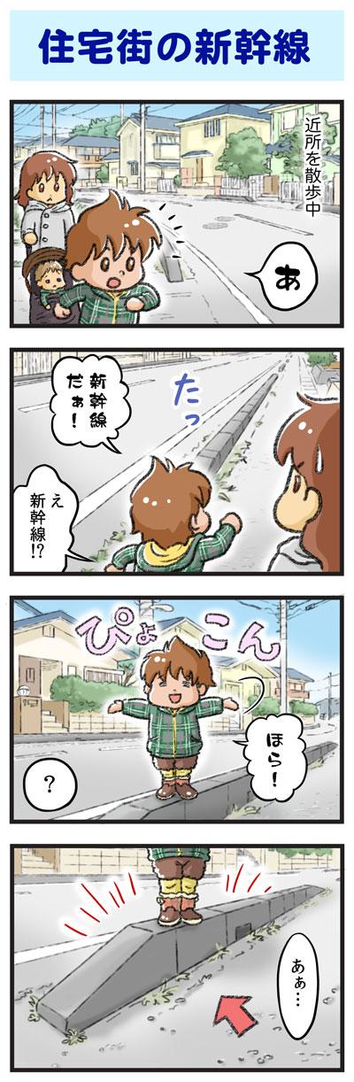 住宅街の新幹線