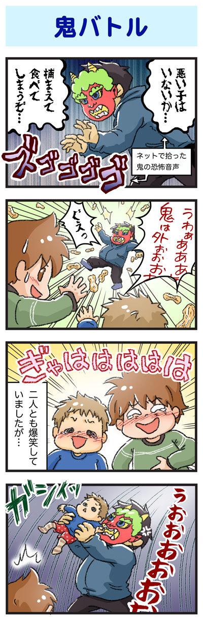 鬼バトル1 ゆむい