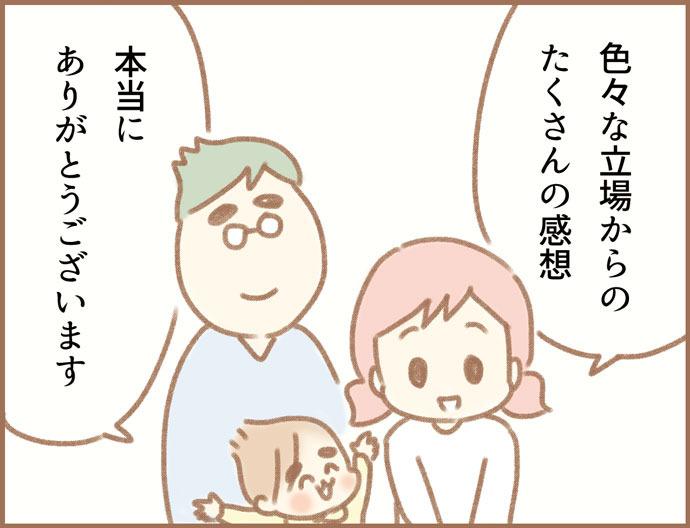 ふよぬけ【あとがき】
