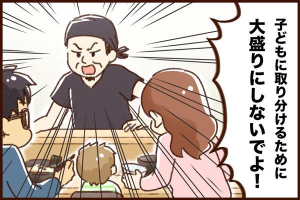 子供への料理の取り分け「大盛り」はNG?