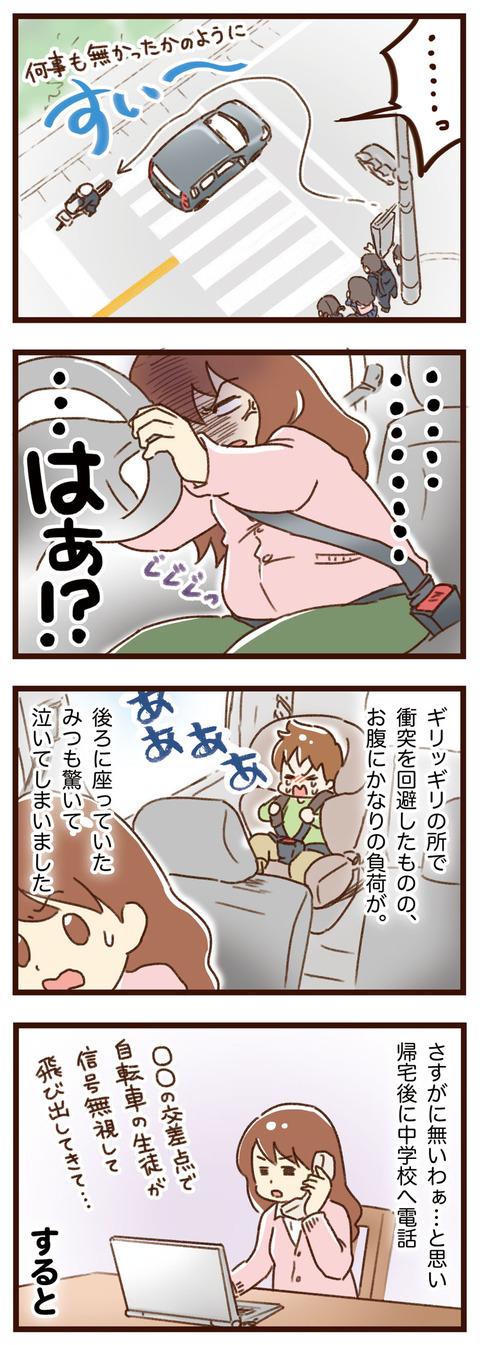 yumui272-3