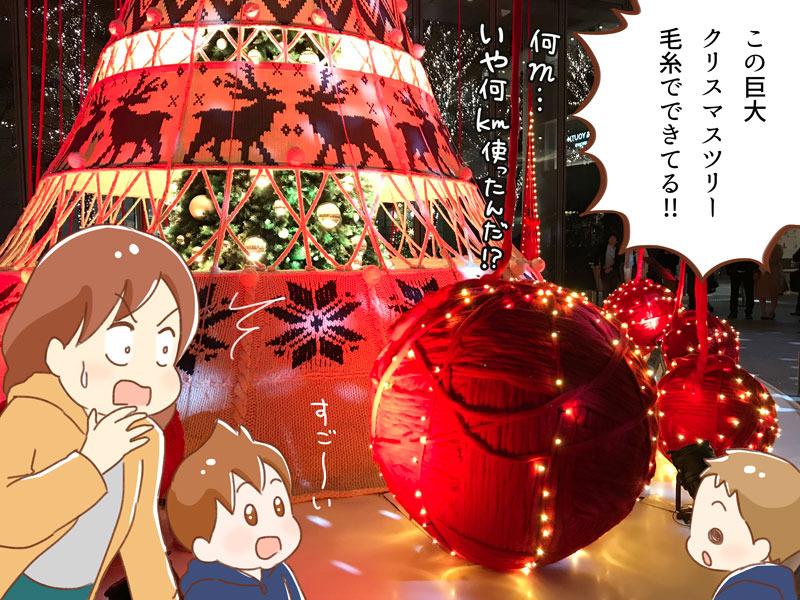 丸の内でクリスマス巡り!