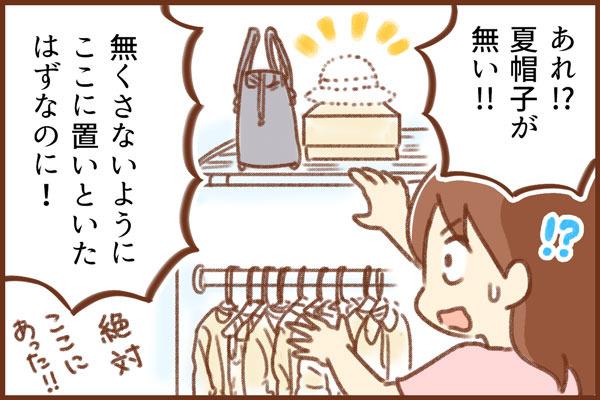 幼稚園の制服、衣替え失敗談!