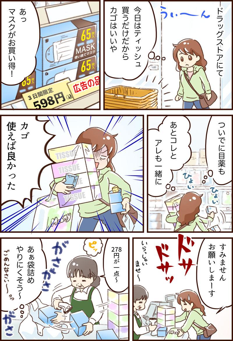 yumui213-1