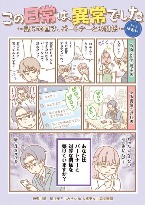 kanagawa_DV_web-1