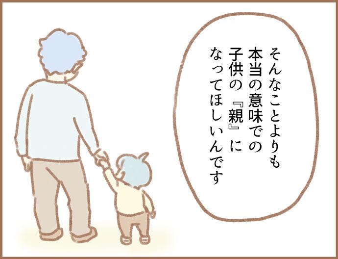 男女の役割【おやわた第21話】