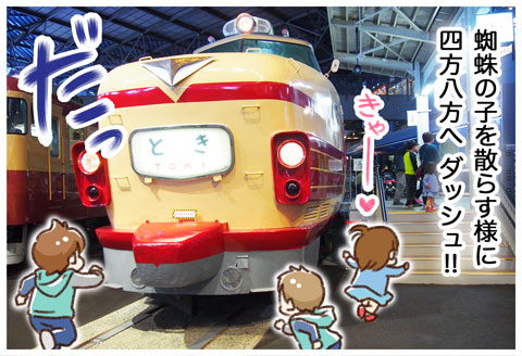 大宮 鉄道博物館 くりこさん ゆむい