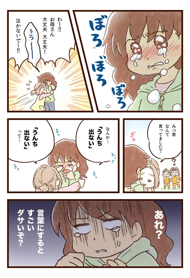 「ママだって泣いていいんだよ」そっと背中を押してくれる話題の漫画で、泣こう。の画像7