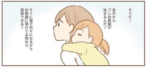 夫婦をつづける自信がない【13】