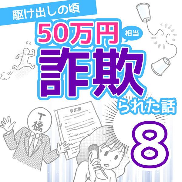 50万円相当詐欺られた話【8】