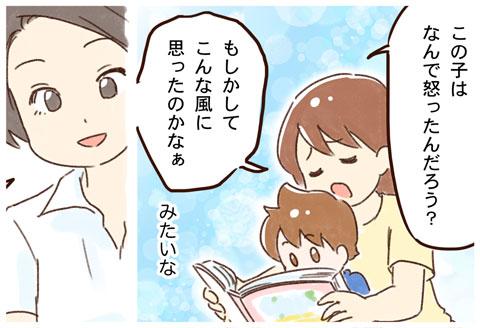 5)絵本の好みから読み解く「心の成長」