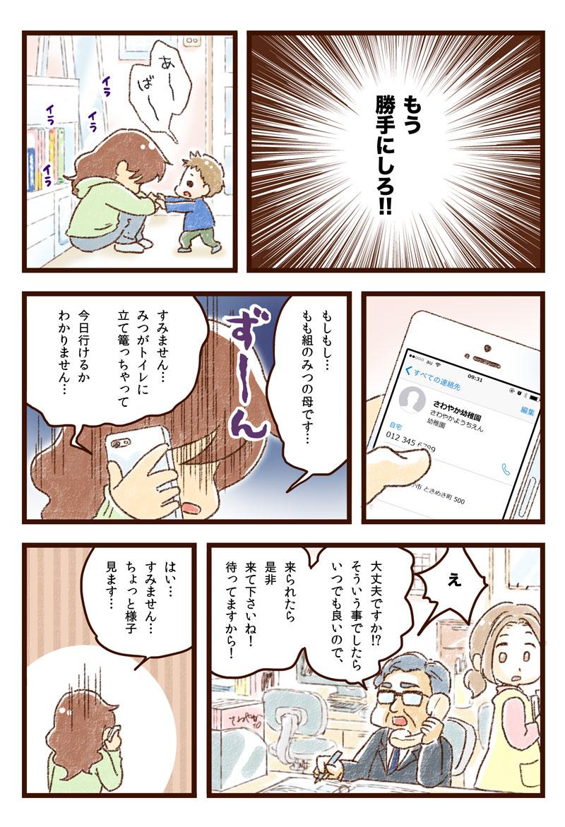 「ママだって泣いていいんだよ」そっと背中を押してくれる話題の漫画で、泣こう。の画像3
